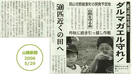 山陽新聞 2005/5/29